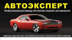 Автоэксперт - Помощь в покупке авто