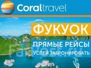 Вьетнам. Фукуок. Пляжный отдых. Новинка сезона от Coral Travel! Прямые чартерные рейсы на о. Фукуок