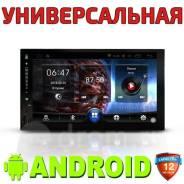 Автомагнитола универсальная Android 7.1.1(1GB+16GB) Новая модель. Под заказ