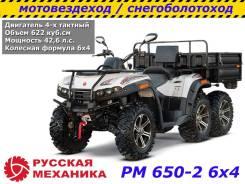 Русская механика РМ 650-2 6х4. исправен, есть птс, без пробега