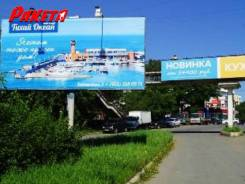 Размещение на щитах. Аренда билбордов. Наружная реклама Владивосток