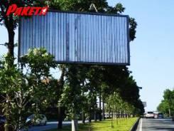 Аренда рекламных щитов 3х6, билбордов и экранов. Размещение рекламы