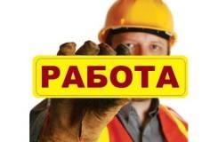"""Главный инженер. ООО """"Строй-сервис"""". Г. Фокино"""