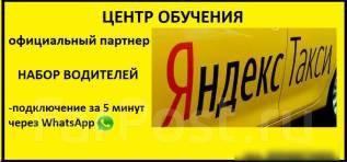 Водитель такси. ИП Балашов Р.Д. Улица Амурская 57а