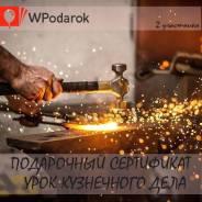 """Подарочный сертификат """"Урок кузнечного дела"""""""