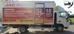 JAC N75. Изотермический фургон (Isuzu) 2018 г. - от официального дилера, 3 760куб. см., 4 470кг., 4x2