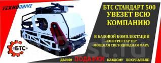 БТС Стандарт-500. исправен, без птс, без пробега