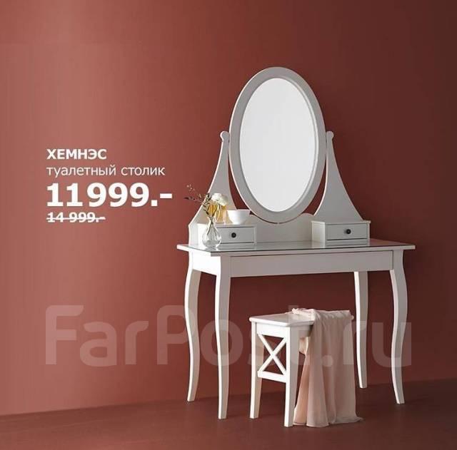 туалетный столик икеа мебель во владивостоке