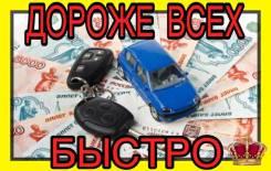 Выкуп авто по рыночной цене за 30 минут