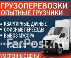 Мебельные фургоны. Квартирные, офисные переезды, грузчики. Круглосуточно.