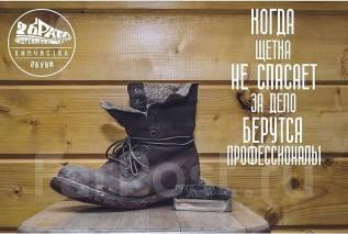 Ремонт обуви, химчистка, удаление пятен, запаха, покраска, реставрация