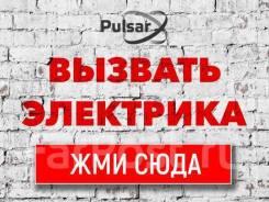 Электрик на Советской, Ленинградской, Нахимова в Уссурийске
