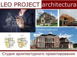 Проекты домов. Архитектурное проектирование