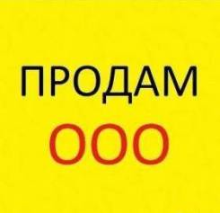 Продам ООО с большими оборотами во Владивостоке