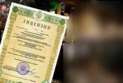 Получить лицензию на алкоголь в Хабаровске
