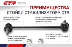 Стойка стабилизатора левая Toyota Crown Majesta, Lexus GS300/400/430, SC 430 (91-10) CLT-74 ctr CLT-74 в наличии