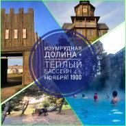 Тёплый бассейн + Изумрудная долина 1900,17,18 ноября!