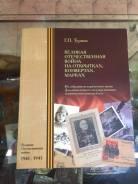 Книга Великая Отечественная война на почтовых открытках! Тир 300
