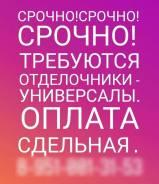 Отделочник. Г.Уссурийск