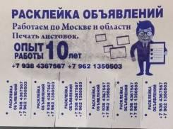 Расклейка объявлений в Москве и области.