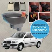 Подлокотники. Toyota Probox
