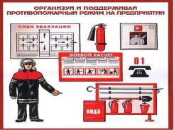 Комплекс мероприятий по Охране Труда и Пожарной Безопасности