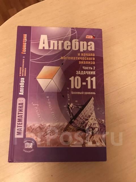 алгебра часть 2 10 11 решебник