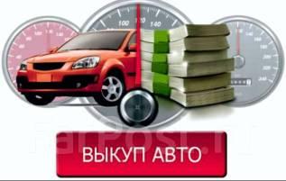 Срочный выкуп автомобилей, Новосибирск и НСО!
