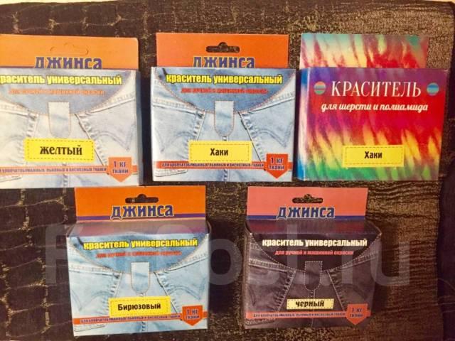 Купить краситель для ткани в хабаровске ткань гипюр купить украина