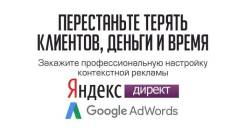 Яндекс Директ и Google AdWords + РСЯ и КМС