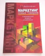 Маркетинг новых товаров Философова 2007