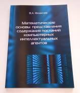 Математические основы представления Фомичев 2007