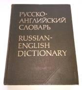 Русско-английский словарь Ахманова 55000 слов 1989