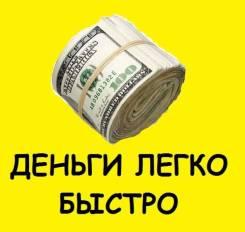 Займ. Финансовая помощь. Деньги в долг. Под залог недвижимости. Деньги