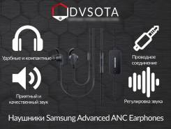 Наушники Samsung Advanced ANC Earphones Black! Оригинал! Новинка!
