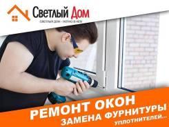 Регулировка, ремонт пластиковых окон (замена фурнитуры, стеклопакетов)