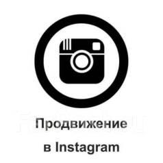 Профессиональное продвижение и раскрутка в Instagram (Инстаграм)