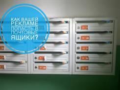 Раскидка листовко по почтовым ящикам