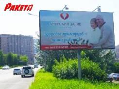 Размещение рекламы. Аренда щитов/билбордов. Печать баннера+размещение