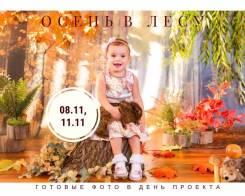 Фотосессия для детей на 8 и 11 ноября