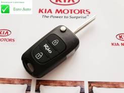 Корпус ключа. Kia Rio