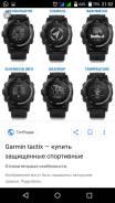 Часы Продам garmin tactix на запчасти ( не включаются).