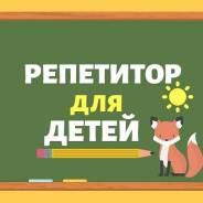 Репетитор для детей дошкольного возраста и нач. классов.