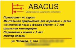 Детский центр Abacus