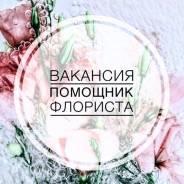 Помощник флориста. ИП Рыкова. Улица Аллея Труда 24/2