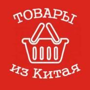 Посредник ТаоБао, начни зарабатывать!