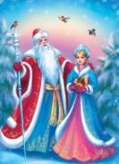 Дедушка мороз и Снегурочка спешат к вам в гости