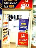 Продается бизнес-комплекс Ателье+приемный пункт итальянской химчистки