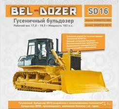 Bel-Dozer SD16. Beldozer белдозер SD 16 аналог Shantui SD16