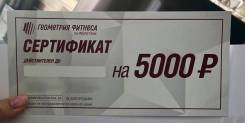 Продам сертификат в Геометрию Фитнеса